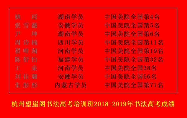 杭州望崖阁书法高考培训班2018-2019年书法高考成绩-杭州书法高考培训班